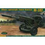 1/72 米・M102 105mm榴弾砲ベトナム戦 プラモデル[ACE]《取り寄せ※暫定》