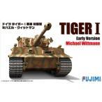 1/72 ミリタリーシリーズ No.16 ドイツ タイガー戦車I型 初期型 ミハエル・ヴィットマン プラモデル(再販)[フジミ模型]《取り寄せ※暫定》