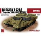 1/72 ロシア軍T-72B2 主力戦車「ロガトカ」 プラモデル[モデルコレクト]《取り寄せ※暫定》