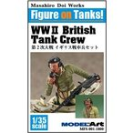 Figure on Tanks! 1/35 第2次大戦 イギリス戦車兵セット レジンキット[モデルアート]《取り寄せ※暫定》