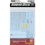 ガンダムデカール No.14 MG アッガイ用(再販)[バンダイ]《発売済・在庫品》