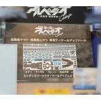 蒼き鋼のアルペジオ -アルス・ノヴァ Cadenza 霧の艦隊 超戦艦ムサシ/ヤマト共通ディテールアップパーツ[アオシマ]《取り寄せ※暫定》