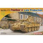 1/72 WW.II ドイツ軍 Sd.Kfz.171 パンターA型 後期生産型 プラモデル[ドラゴンモデル]《取り寄せ※暫定》