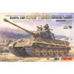 1/35 ドイツ重戦車 キングタイガー ヘンシェル砲塔 プラモデル[MENG Model]《12月予約》