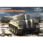 1/35 タイガーI 重戦車 中期型 フルインテリア プラモデル[ライフィールドモデル]《発売済・在庫品》