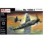1/72 メッサーシュミットMe109H-1夜間高々度戦闘機 プラモデル[AZ Model]《12月予約※暫定》
