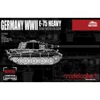 1/72 「マスターシリーズ」 ドイツWWII E-75重戦車w/88mm砲(フルインテリア・エッチング・金属砲身付) 限定品 プラモデル[モデルコレクト]《発売済・在庫品》