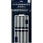 1/350グレードアップパーツシリーズ No.48 旧日本海軍艦艇乗組員(2)(彩色済み)[フジミ模型]《取り寄せ※暫定》