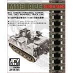 1/35 M113装甲兵員輸送車系 T130E1可動式履帯 プラモデル[AFVクラブ]《02月予約》