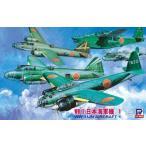 1/700 スカイウェーブシリーズ WWII 日本海軍機 1 プラモデル[ピットロード]《02月予約》