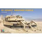 1/35 M1 ブリーチャー(地雷原突破車両) プラモデル[ライフィールドモデル]《03月予約》