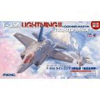 1/48 ロッキード・マーティン F-35A ライトニングII 戦闘機 「航空自衛隊」 プラモデル[MENG Model]《06月予約》