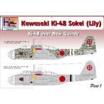 1/48 九九式双発軽爆撃機 「ニューギニア上空パート1」 (2機分) デカール[Hモデルデカール]《08月仮予約》
