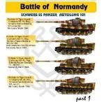 1/48 VI号戦車ティーガーI ノルマンディーの戦いパート1 「SS第101重戦車大隊」 デカール[Hモデルデカール]《07月予約※暫定》