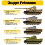 1/48 VI号戦車ティーガーI 「フェールマン戦隊」 デカール[Hモデルデカール]《08月予約※暫定》