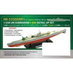 IMシリーズ 1/350 艦船用ディテールアップセット 日本海軍 潜水艦 伊-400用(T社用)[インフィニモデル]《09月予約》