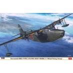 """1/72 川西 H8K1 二式大型飛行艇 11型 """"第802航空隊"""" プラモデル[ハセガワ]《10月予約》"""