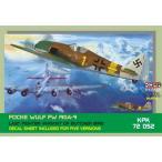 1/72 Fw190A-9 戦闘機