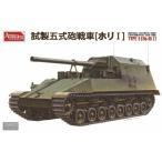 1/35 日本陸軍 試製五式砲戦車 ホリI プラモデ...