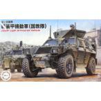 1/72 ミリタリーシリーズ No.17 陸上自衛隊 軽装甲機動車 国教隊 プラモデル フジミ模型