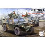 1/72 ミリタリーシリーズ No.18 陸上自衛隊 軽装甲機動車 中隊長車/機関銃搭載車 プラモデル フジミ模型