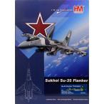 1/72 Su-35 フランカー  プロトタイプ 901  ホビーマスター