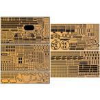 集める装備品シリーズ No.201 1/200 戦艦大和 中央構造部 中央構造外郭部 純正エッチングパーツ
