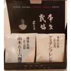 ◆ドリップバッグギフト◆越後長岡山本五十六珈琲 コーヒーギフト