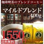 送料無料 コーヒー豆 マイルドブレンド 400g