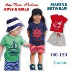 Tシャツ ショートパンツ 子供服 セット キッズ 男の子 女の子 パジャマ 半袖 マリンルック  ルームウェア
