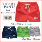 半ズボン ショートパンツ  子供服 キッズ  男の子 女の子 カラーパンツ