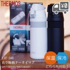 ボトル THERMOS  サーモス  真空断熱ケータイマグ  FJF-580