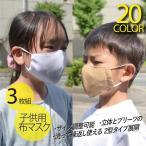 布マスク 子供用 小さめ 涼しい 学生 花粉対策  飛沫対策 ウィルス対策 3枚1セット おしゃれマスク 手洗い可能 サイズ調整可能 通学 通勤 小学生 幼稚園