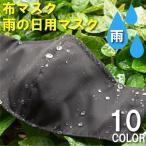 布マスク 雨専用 3枚セット 洗える 立体マスク 撥水 小さめ 子供 大人 飛沫対策 ウィルス対策 サイズ調整可能 レインマスク