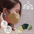 布マスク 薄手 涼しい 涼感 3枚セット 耳が痛くなりにくい 小さめ 洗える マスク おしゃれマスク 大人用 子供用 花粉マスク ハンドメイド 手洗い可能