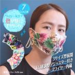 布マスク 薄手 涼しい 涼感 2枚セット アロハ柄 小さめ 洗える マスク おしゃれマスク 大人用 子供用 花粉対策 ハンドメイド 手洗い可能 サイズ調整可能