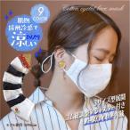 レースマスク 冷感 ワイヤー入り ひんやり 洗えるマスク 接触冷感 涼しい ドレスマスク 夏マスク 夏用 小さめ 布マスク 大きめ 2枚セット 立体マスク 大人用