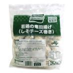 味の素 若鶏の竜田揚げ(しそチーズ巻き) 810g(30個)