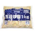 味の素 五目炒飯 1kg