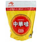 味の素 業務用 中華味顆粒 1kg