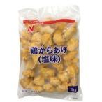 ニチレイ 鶏からあげ(塩味) 1kg