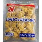 ニチレイ とうもろこしの香ばし揚げ 1040g(40個)