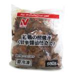 ニチレイ 若鶏の照焼き(甘辛醤油仕立て) 500g