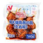 【奉仕品】ニチレイ QM炭火焼鳥丼の具(たれ味) 140g
