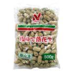 【奉仕品】ニチレイ 塩ゆで落花生 500g