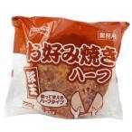 【1/28追加】テーブルマーク お好み焼き(豚玉)ハーフ 240g×3