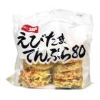 味のちぬや えびたま天ぷら80 80g×10