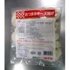 ケイエス おつまみチーズ揚げ 300g(30個)
