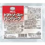 【奉仕品】MCC トマトソースdeハンバーグ 180g