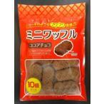 昔亭 ミニワッフルココアチョコクリーム 300g(10個)